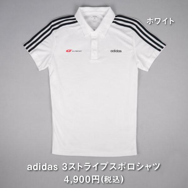 adidas3ストライプスポロシャツ・ホワイト