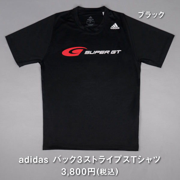 adidasバック3ストライプスTシャツ・ブラック
