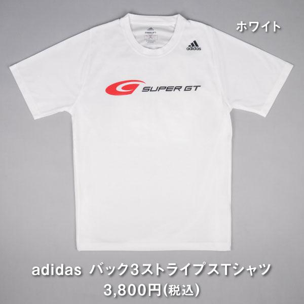 adidasバック3ストライプスTシャツ・ホワイト