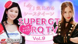 SUPER GT RQ TV 2020 vol.9 はらことはさん 浅香ななみさん