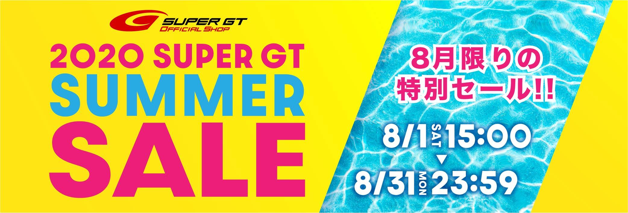 2020 SUPER GT SUMMER SALE