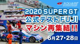 2020 SUPER GT公式テスト富士 マシン再集結!