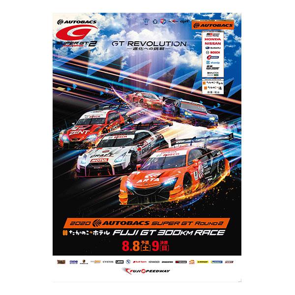 2020 AUTOBACS SUPER GT Round2 たかのこのホテル FUJI GT 300km RACE