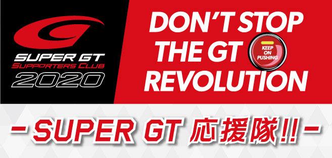 SUPER GT 応援隊!!