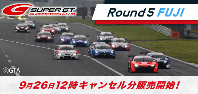 2020 AUTOBACS SUPER GT Round5 FUJI GT300km RACE