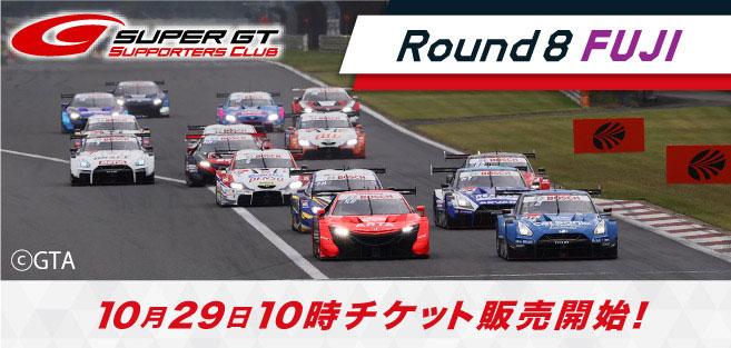 2020 AUTOBACS SUPER GT Round8 たかのこのホテル FUJI GT 300km RACE チケット販売のご案内