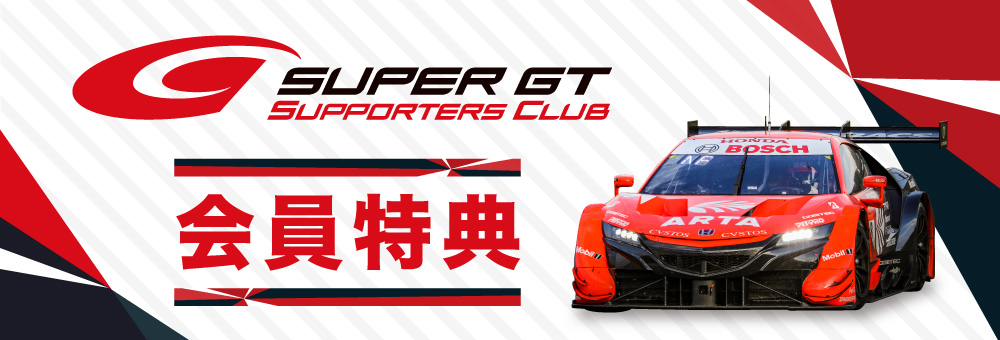 サポーターズクラブ会員特典 SUPER GT観るならやっぱりサポーターズクラブ!!