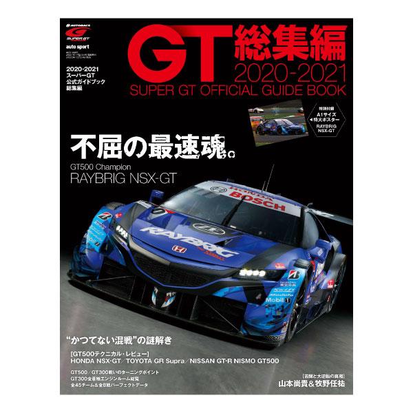 2020-2021スーパーGT公式ガイドブック総集編