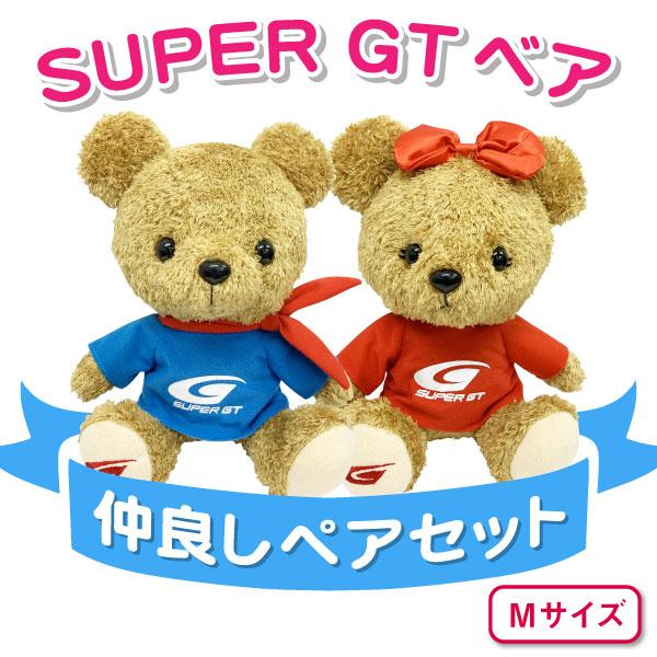 SUPER GTベア 仲良しペアセット(Mサイズ)