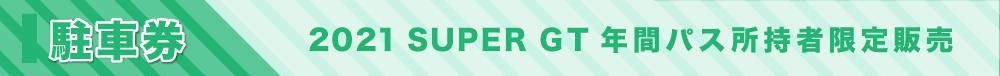 駐車券 2021SUPER GT 年間パス所持者限定販売