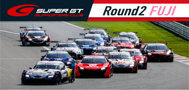 2021 AUTOBACS SUPER GT Rd.2 たかのこのホテル FUJI GT300km RACE チケット販売のご案内