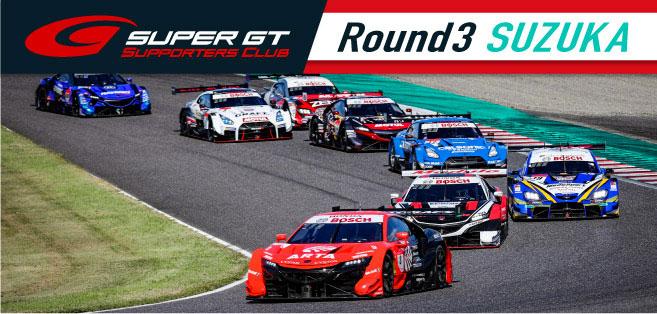 2021 AUTOBACS SUPER GT Round3 SUZUKA GT 300km RACE チケット販売のご案内
