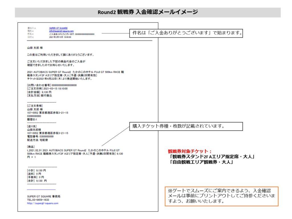 2021公式テスト富士入場方法3