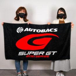 2021 SUPER GT BIGバスタオル