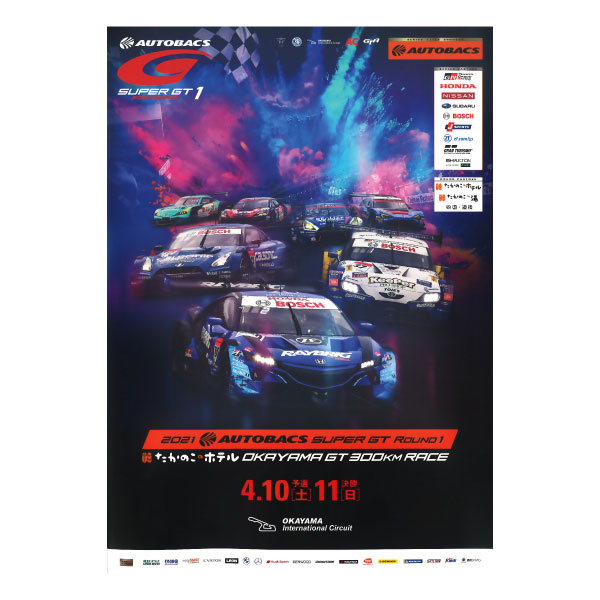 2021 AUTOBACS SUPER GT Round1 たかのこのホテル OKAYAMA GT 300km RACE 公式プログラム