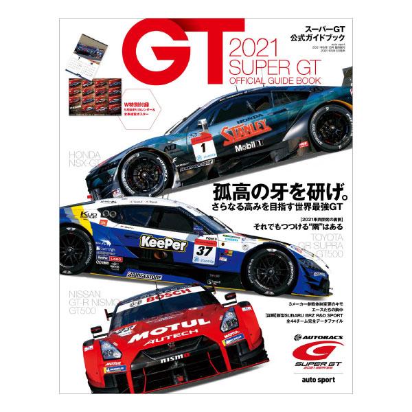 2021スーパーGT公式ガイドブック