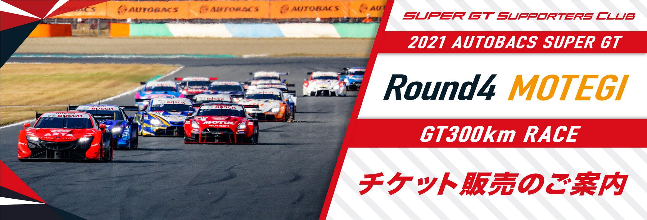 2021 AUTOBACS SUPER GT Round4 MOTEGI GT 300km RACE チケット販売のご案内