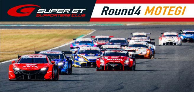 2021 AUTOBACS SUPER GT Round4 MOTEGI GT 300km RACEE チケット販売のご案内