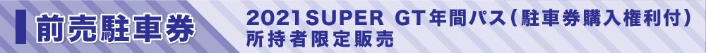 駐車券 2021SUPER GT年間パス(駐車券購入権利付)所持者限定販売