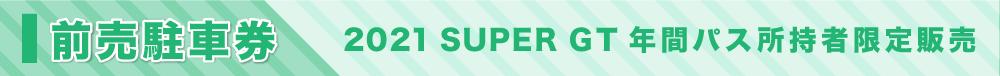 前売駐車券 2021SUPER GT 年間パス所持者限定販売