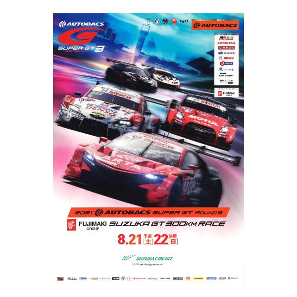 2021 AUTOBACS SUPER GT Round3  FUJIMAKI GROUP SUZUKA GT 300km RACE 公式プログラム