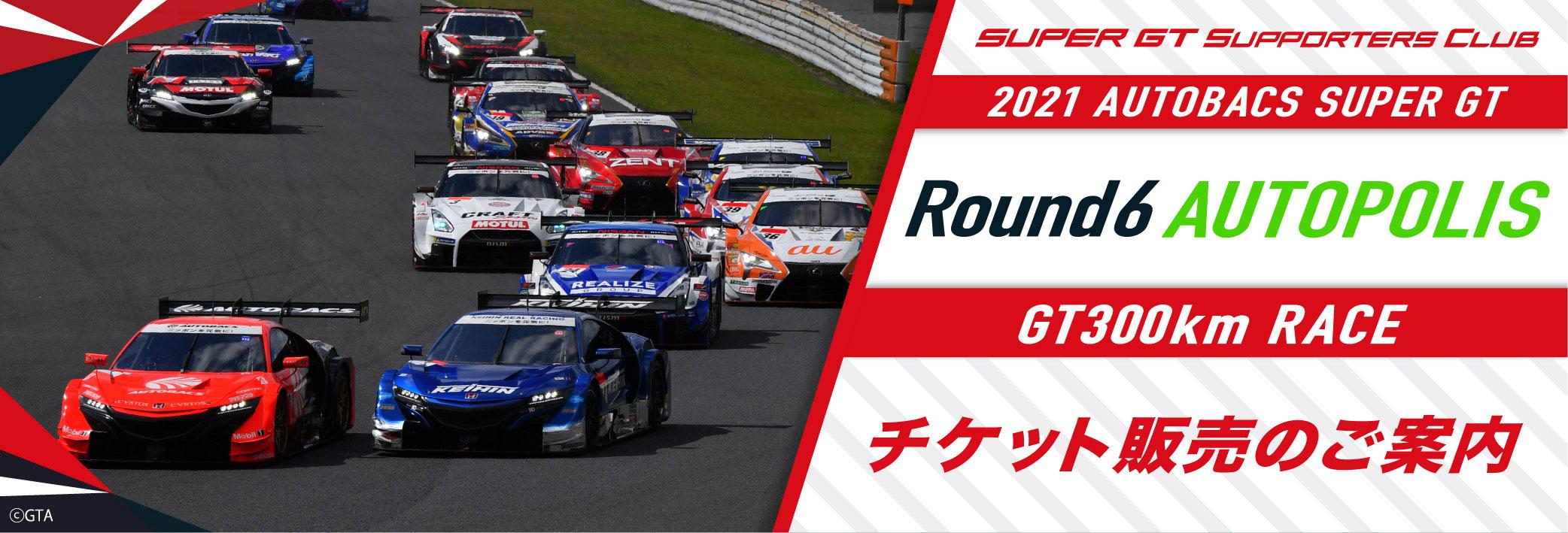 2021 AUTOBACS SUPER GT Round 6 AUTOPOLIS GT 300km RACE チケット販売のご案内