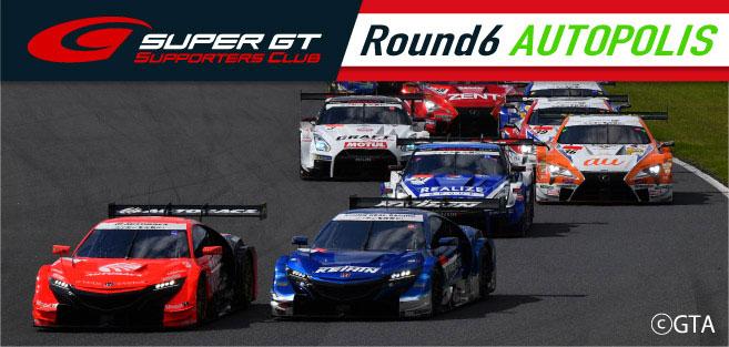 021 AUTOBACS SUPER GT Round 6 AUTOPOLIS GT 300km RACE チケット販売のご案内