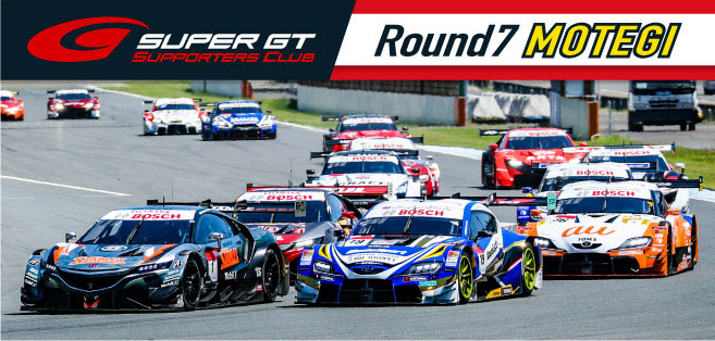 2021 AUTOBACS SUPER GT Round7 MOTEGI GT 300km RACEチケット販売のご案内