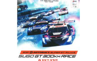 2021 AUTOBACS SUPER GT Round5 SUGO GT 300km RACE 公式プログラム