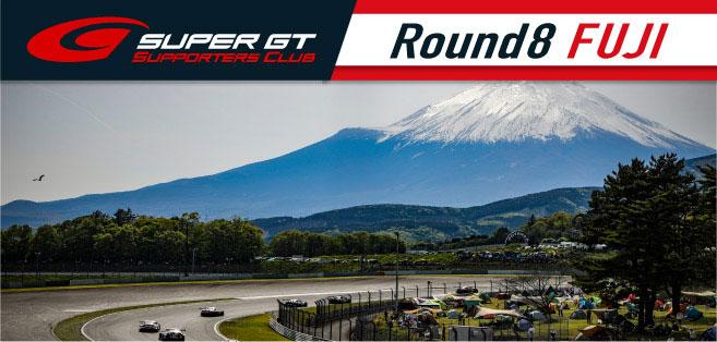 2021 AUTOBACS SUPER GT Round8 FUJIMAKI GROUP FUJI GT 300km RACEチケット販売のご案内